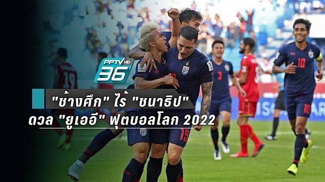 """พรีวิว """"ช้างศึก"""" ไร้ """"ชนาธิป"""" ดวล """"ยูเออี"""" ฟุตบอลโลก 2022 รอบคัดเลือก"""