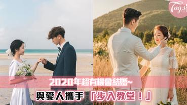 2020雙春兼閏月!超大機會結婚的3個星座~今年把自己嫁出去吧!