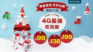 亞太電信聖誕限時大促,4G上網吃到飽$99起