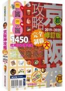 京阪神攻略完全制霸2019-2020