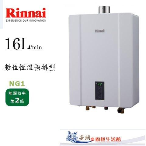 林內牌-RUA-C-1600WF-原廠16公升數位恆溫強制排型熱水器。人氣店家好廚網的熱水器有最棒的商品。快到日本NO.1的Rakuten樂天市場的安全環境中盡情網路購物,使用樂天信用卡選購優惠更划算