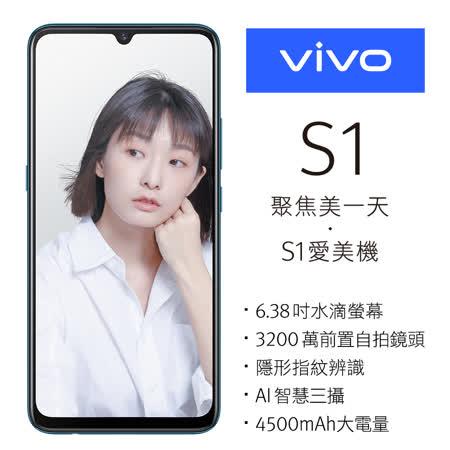 VIVO S1 6GB /128GB 6.38 吋螢幕八核雙卡AI三鏡頭智慧手機-加碼送滿版玻保+行動電源+限定運動毛巾+裘莉包(不挑款式,隨機出貨,數量有限送完為止)