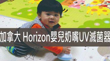 嬰兒奶嘴UV滅菌器,加拿大 Horizon 天際線攜帶式UV滅菌器 | 奶嘴消毒器推薦