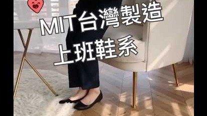 D+AF 台灣製-小資女必備OL鞋