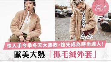 這個冬天女生絕對要有一件「抓毛絨外套」歐美時尚界潮人每個都穿它!