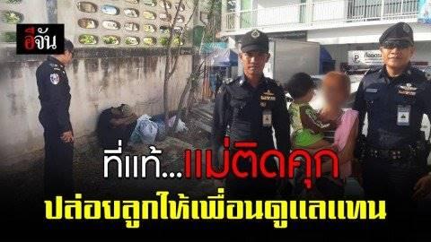 พบเด็ก 2 ขวบนอนข้างถนน แม่ที่แท้จริงติดคุกจึงฝากให้เพื่อนดูแลแทน