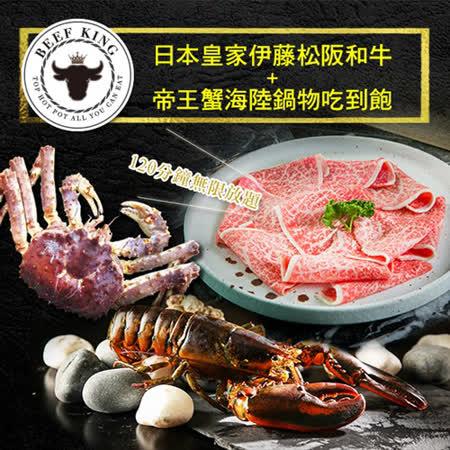 2張組↘【台北/台中】Beef King日本伊藤松阪和牛+帝王蟹鍋物吃到飽