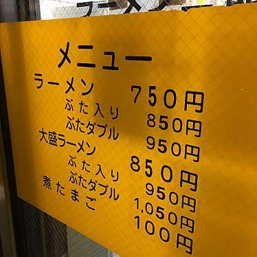 ラーメン二郎 池袋 東口店のundefinedに実際訪問訪問したユーザーunknownさんが新しく投稿した新着口コミの写真