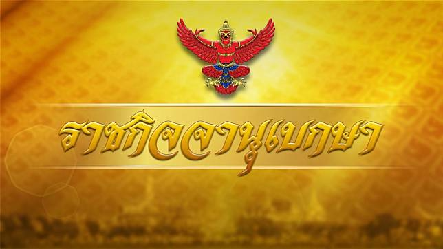 ราชกิจจาฯ เผยแพร่ประกาศอนุมัติพระราชกำหนด 4 ฉบับ