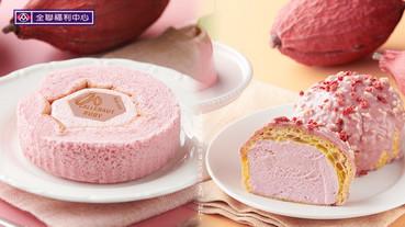 全聯We Sweet「紅寶石巧克力」系列甜點!5款超少女心全聯甜點,爆漿的粉嫩泡芙必吃