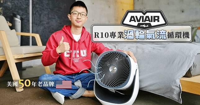 【開箱】AVIAIR R10 空氣循環扇,除了 Dyson 及 Vornado 還有更強悍的選擇,美國飛機空調系統超過 50 年老品牌!