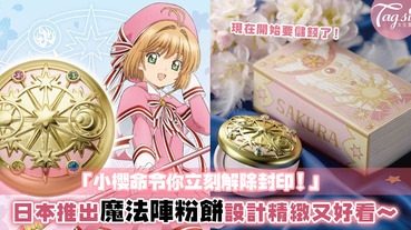 解除封印吧!日本推出可愛小櫻魔法陣粉餅盒!一起用它來封印魔法之書吧~