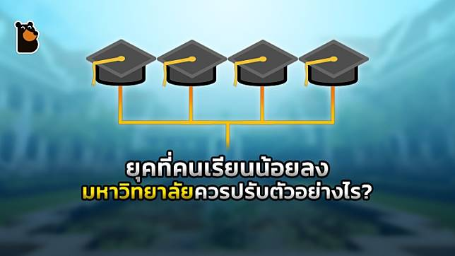 ยุคที่คนเรียนน้อยลง มหาวิทยาลัยควรปรับตัวอย่างไร?