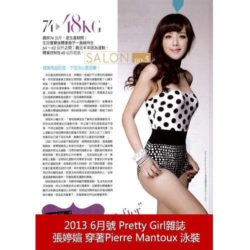 2013 6月號prety 愛美麗雜誌