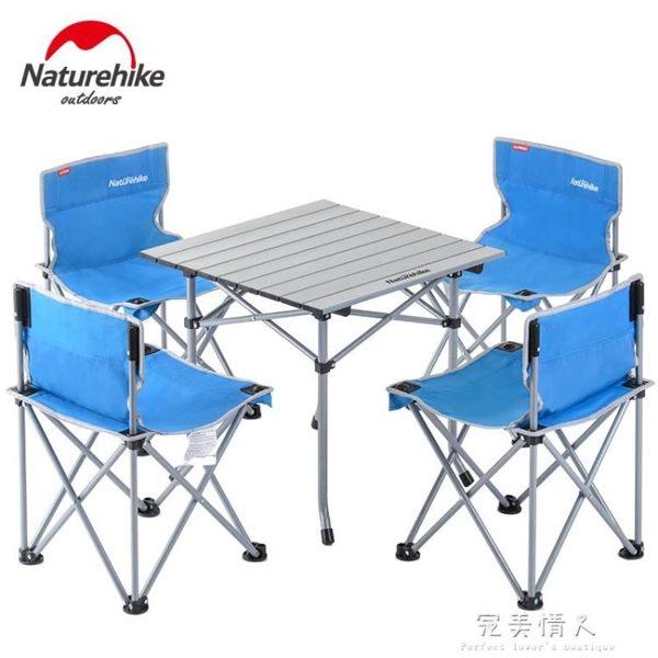 戶外便攜式折疊桌椅組合套餐三件套五件套野餐燒烤露營套裝 YXS 完美情人精品館