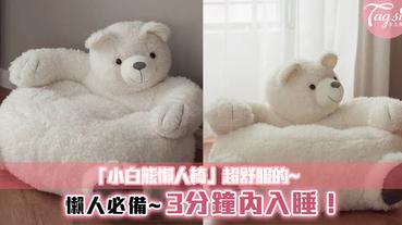 懶人必備~讓你在3分鐘內入睡,「小白熊懶人椅」超舒服的~