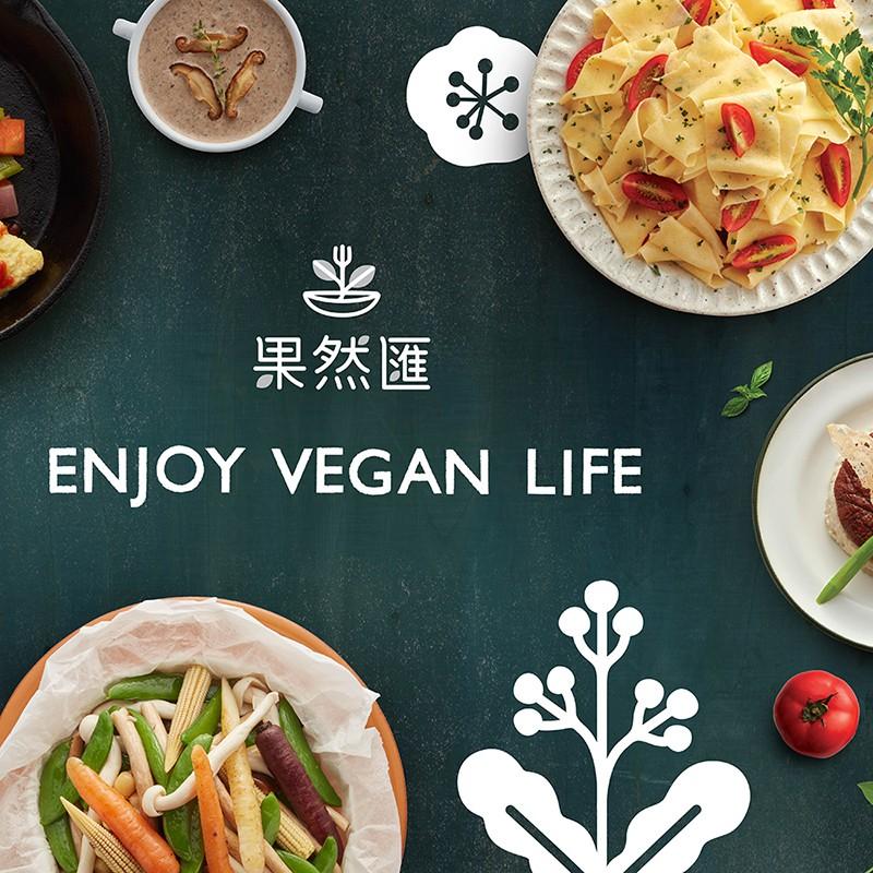 【果然匯】蔬果宴自助美饌平假日下午茶券-電子卷