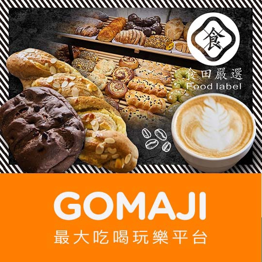 高雄【食田嚴選Food label】現場咖啡+麵包任你選組合