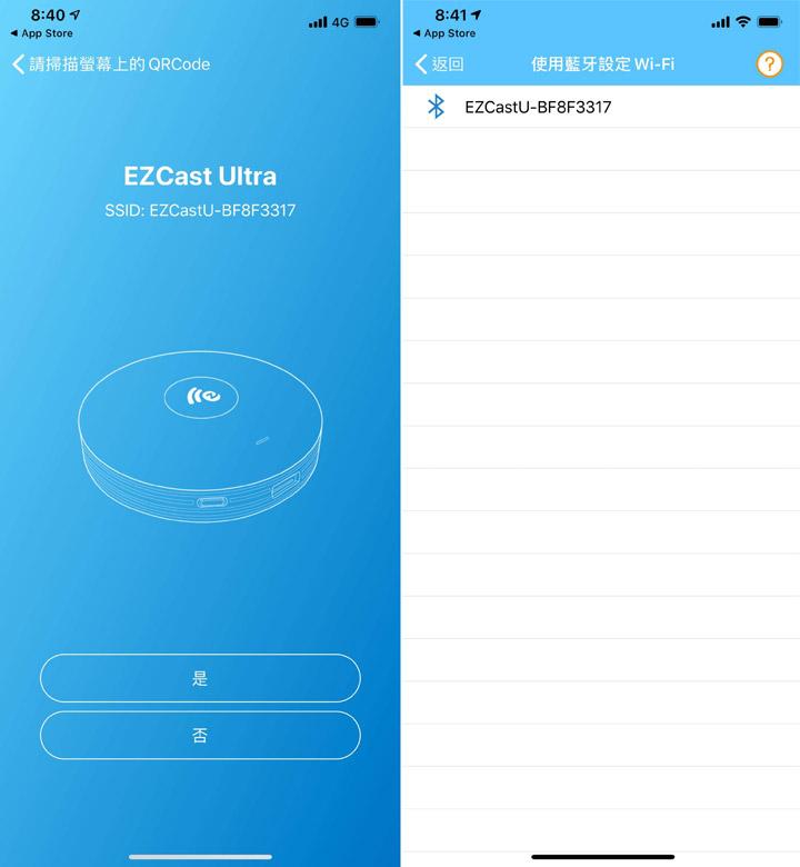這時手機會自動掃描設備,並在畫面上列出,請按下「是」來進行連結,程式會透過藍牙讓手機與 EZCast Ultra U1 進行配對。