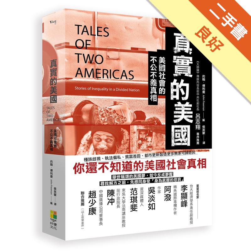 二手書購物須知1. 購買二手書時,請檢視商品書況或書況影片。商品名稱後方編號為賣家來源。2. 商品版權法律說明:TAAZE 讀冊生活單純提供網路二手書託售平台予消費者,並不涉入書本作者與原出版商間之任