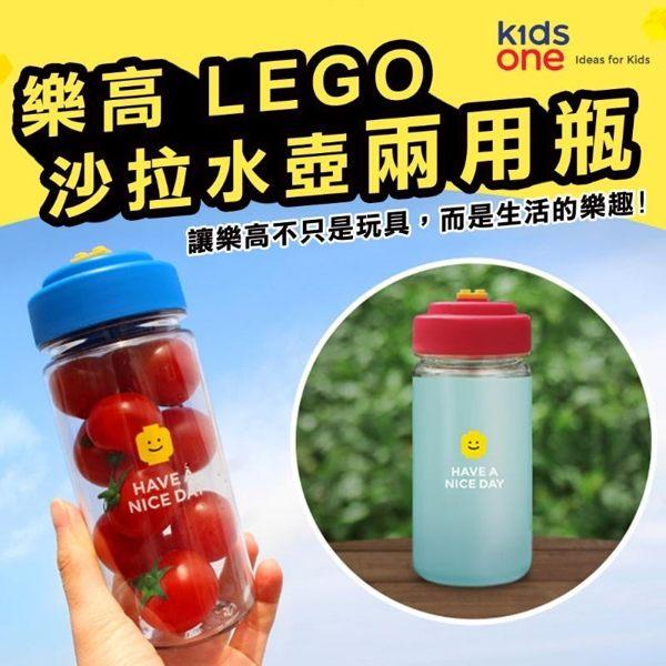 樂高造型兩用瓶,可做水壺放飲料 也可層層疊入自己喜歡的水果或是沙拉