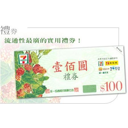 統一禮券100元面額 7-11禮卷 另售 禮物卡 商品卡 全家