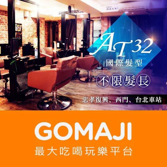 台北【AT32國際髮型】日系設計專業冷塑燙剪護專案(不限髮長)
