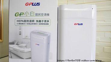 空氣清淨機推薦【GPLUS 國民空氣清淨機】#操作方式簡單 #低噪音 #高CP值