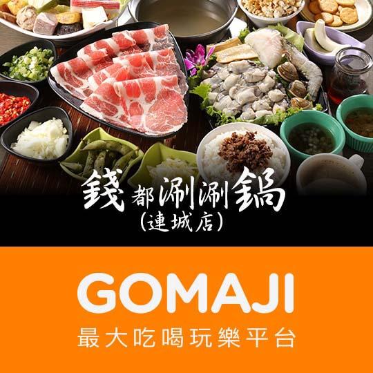 台北【錢都涮涮鍋(連城店)】單人精緻小海陸饗宴