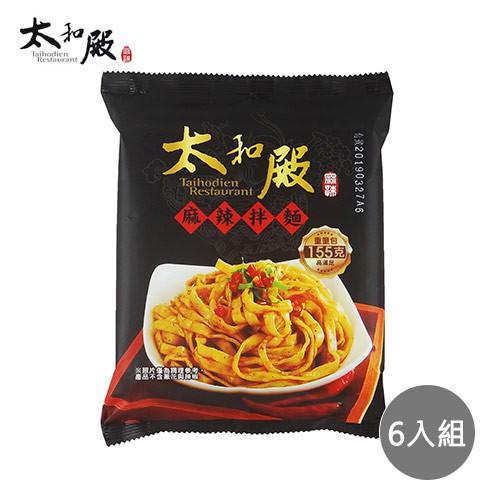 【太和殿】麻辣拌麵(155g/包)x6入組