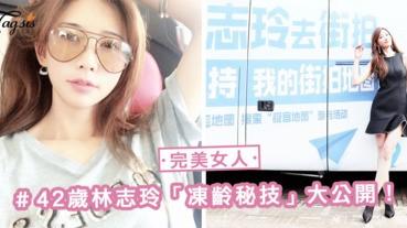 台灣完美女演員! 她的童顏與好身材震驚英國 ~ 42歲林志玲「凍齡秘技」大公開!