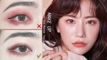 【眼妝教學】眼妝怎麼畫、怎麼髒?4誤區不要碰,眼影漂亮關鍵在化妝步驟!