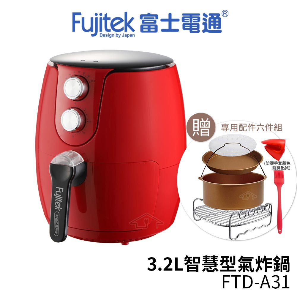 【贈專用配件六件組】Fujitek富士電通 3.2L大容量智慧型氣炸鍋 FTD-A31 紅色