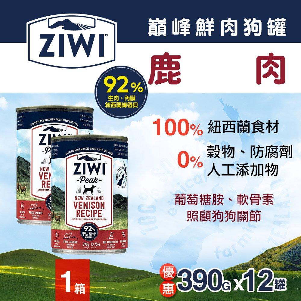 品質無法被超越的寵物食品!高品質的蛋白質和脂肪添加綠唇貝0%穀類讓您的愛犬遠離過敏