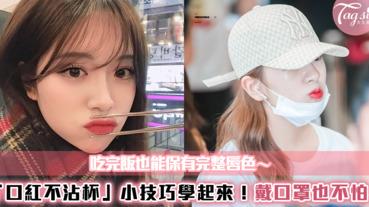 戴口罩也不用怕!「口紅不沾杯」的小技巧教給妳~吃完飯也能保有不掉漆的完美唇色!