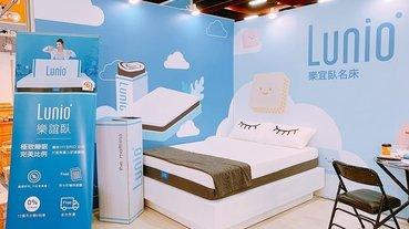 台北家具名床大展|泰國暢銷品牌 Lunio 樂誼臥名床 四層hybrid乳膠床墊 放鬆舒適 平價床墊推薦