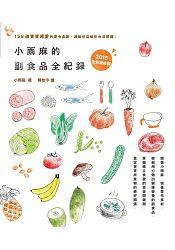 小雨麻的副食品全紀錄:158道寶寶超愛的當令食譜,過敏兒這樣吃也沒問題!(2015增修版)。人氣店家樂天書城的教育/親子教養、0-3歲嬰幼兒、幼兒飲食有最棒的商品。快到日本NO.1的Rakuten樂天