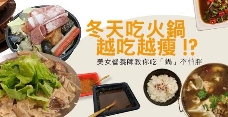 冬天吃火鍋越吃越瘦 !?