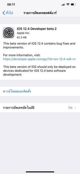 Ios 12 4 Developer Beta 2 Seed Img 1