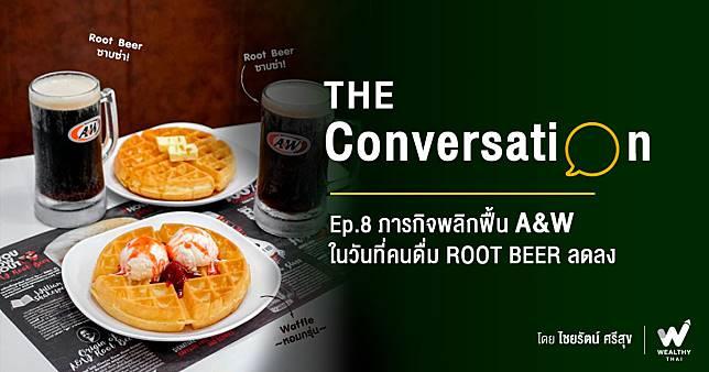 The conversation ภารกิจพลิกฟื้น A&W ในวันที่คนดื่ม ROOT BEER ลดลง