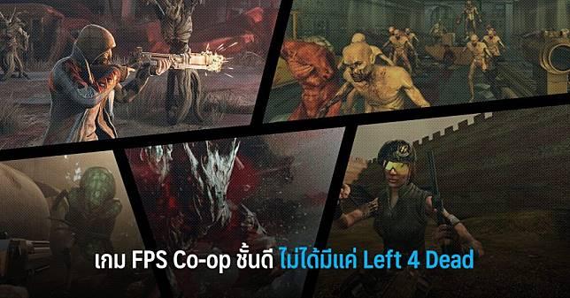 เกม FPS Co-op ชั้นดี ไม่ได้มีแค่ Left 4 Dead