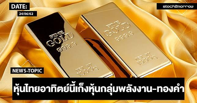 NEWS : หุ้นไทยอาทิตย์นี้เก็งหุ้นกลุ่มพลังงาน-ทองคำ