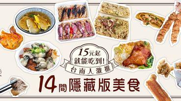 還在吃小卷米粉嗎?台南人激推「14間隱藏版美食」蚵仔飯、牛頰肉太誘人啦~