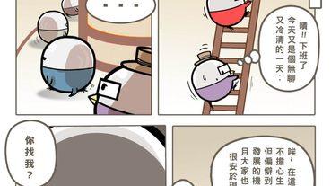 《扭蛋雞漫畫》第22話