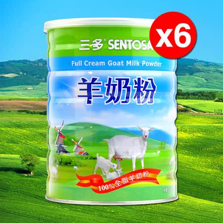 【三多】羊奶粉 800g (6入)全脂羊奶粉全家人的好朋友 法國原產地