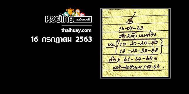 หวยหลวงพ่อสูตรทำมือ 16/7/63