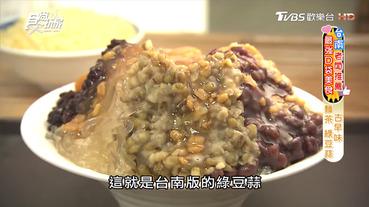 金華61綠豆蒜粉條|食尚玩家:超大碗手工綠豆蒜冰!