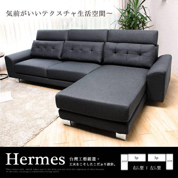 Hermes艾瑪仕高背機能L型沙發/台灣製造(#2610)(CCW/艾瑪仕L型沙發(#2610 灰色))【ModernDeco】