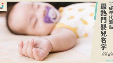平成年代最受歡迎的嬰兒名字