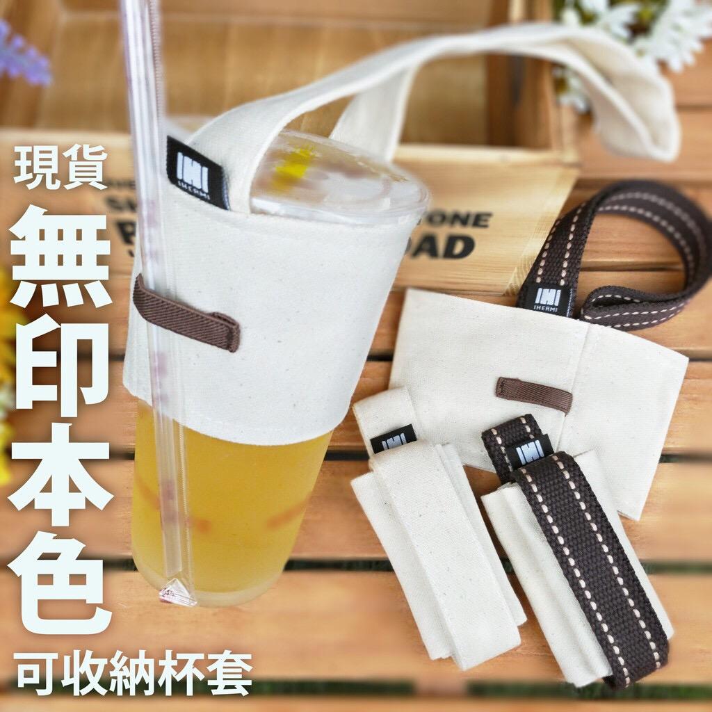 【現貨】飲料杯套 飲料提袋 可收納 可插吸管 8安厚帆布 無印本色 IHERMI 台灣製 愛好蜜 手搖杯提袋